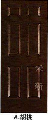【禾新】{木纖門}房間門/塑鋼門/廚房門/浴室門/木門/拉門/雙玄關/實木門~丈量訂做