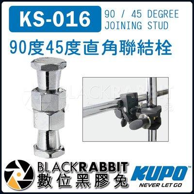 數位黑膠兔【 KUPO KS-016 90度 45度 直角 聯結栓 】 相機 雲台 支架 魔術手 支臂 延伸 延伸桿