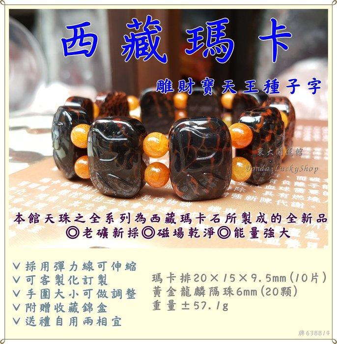 西藏瑪卡天珠材質手排手珠黃金龍麟財寶天王種子字 天然純淨老礦新採 磁場乾淨 能量強 【東大開運館】