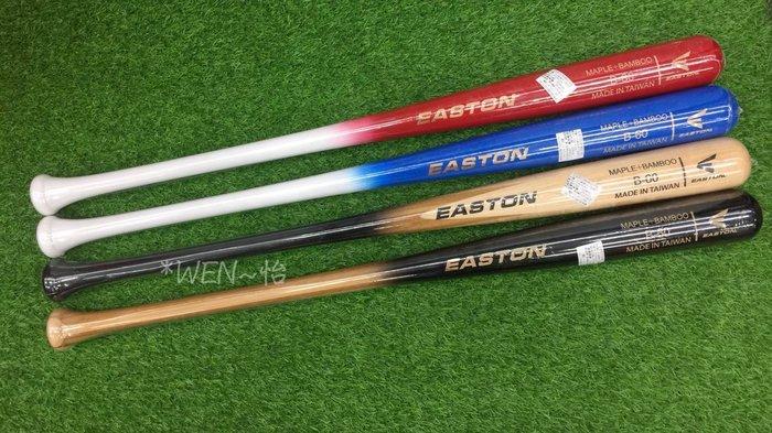 *wen~怡棒壘 18年 EASTON 新款配色 楓竹合成 棒球棒 SB-60現貨特價1690元 公棒首選 下單前先詢問