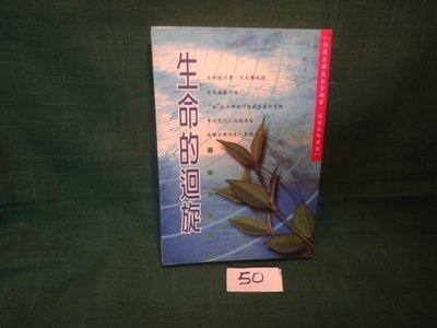 【愛悅二手書坊 12-28】生命的迴旋 地藏悲顧基金會編/出版