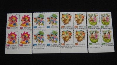 【大三元】 臺灣郵票-特292專292 童玩郵票-新票4全同位四方連帶邊紙--原膠上品(601)