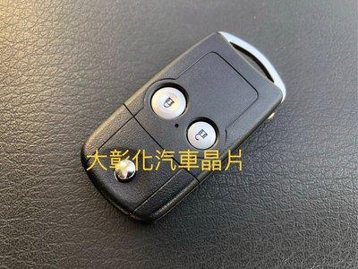 大彰化汽車晶片FIT- 2代 CRV-3 CRV-4 CRV-4.5本田休旅車 複製晶片鑰匙 摺疊鑰匙拷貝 車子鑰匙不見