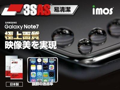 【屏東星宇通訊】imos史上最強超撥水易清潔 NOTE5 4 3 螢幕保護貼 抗刮防指紋 亮面保護貼 防水