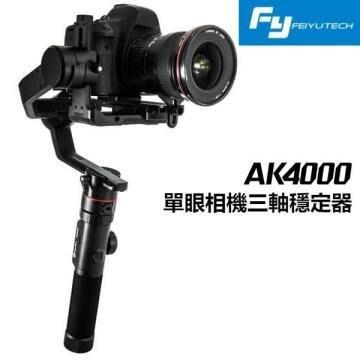 *大元˙台南*【公司貨】飛宇 Feiyu AK4000 單眼相機三軸穩定器 贈AKF2無刷跟焦器 公司貨