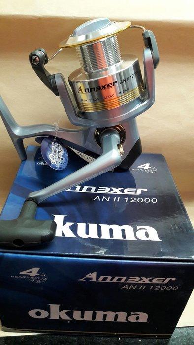 【欣の店】OKUMA 寶熊 攻略2代 ANNEXER ANII 12000型 捲線器 遠投 沉底 水庫 海釣場