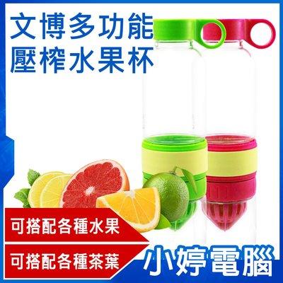 【小婷電腦*水果杯】全新 第1代 文博多功能壓榨水果杯 雙層水果網 玻璃材質 絕無塑化劑 隨身攜帶 環保杯 水果杯 榨汁