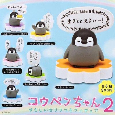 正能量企鵝 桌上公仔 P2 扭蛋 轉蛋 第2彈 KITAN 奇譚