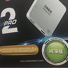買就送可中文搜尋  玄玄電力站 安博盒子PRO2 純淨版