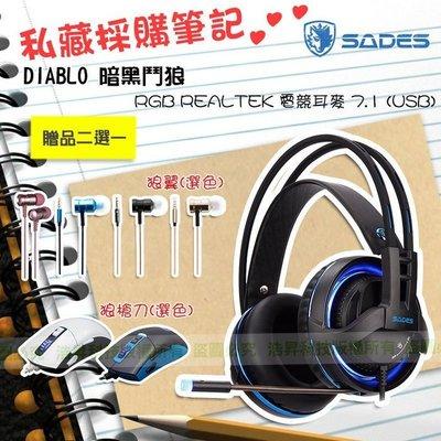 SADES DIABLO 暗黑鬥狼 RGB REALTEK 電競耳麥 7.1 (USB)  好禮二選一 免運
