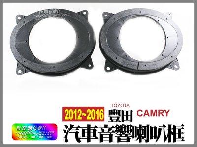 2015 camry 汽車 音響 喇叭框 喇叭墊 喇叭套 喇叭蓋 abs材質~自在購 桃園市