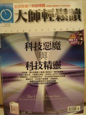 近全新經營管裡雜誌【大師輕鬆讀】第 205 期,無底價!免運費!