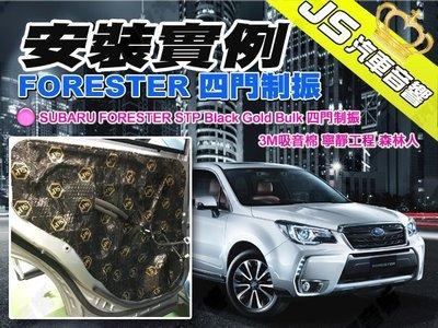 勁聲汽車音響 安裝實例 SUBARU FORESTER STP Black Gold Bulk 四門制振 3M吸音棉 寧