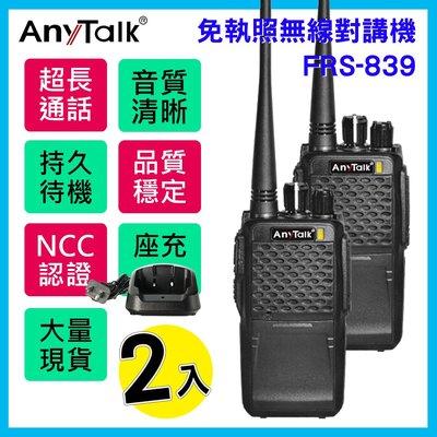 【3C王國】AnyTalk FRS-839 業務型免執照無線對講機 2入 遠距離 可寫碼 車隊 保全 工廠