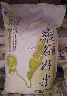 美兒小舖COSTCO好市多代購~富里池上 縱谷好米-白米(9kg/包)CNS二等米