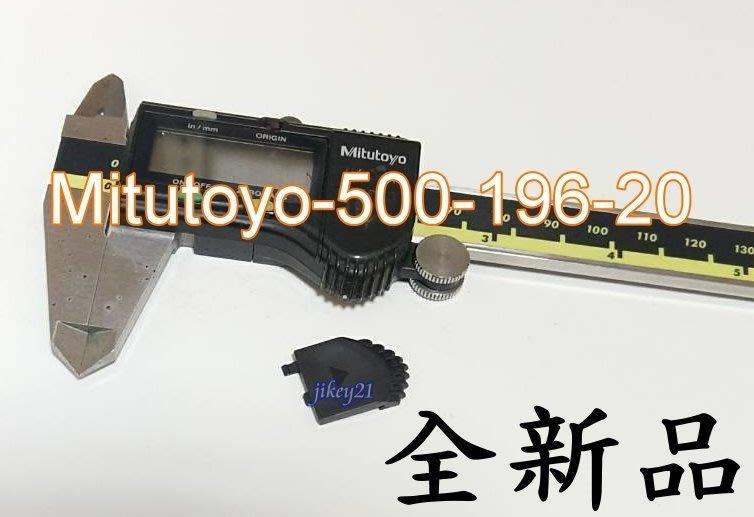Mitutoyo-500-196-20數位卡尺-電池蓋