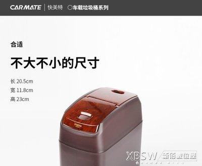 日本快美特汽車內用創意多功能大號車載垃圾桶小號有蓋專用垃圾箱全館免運