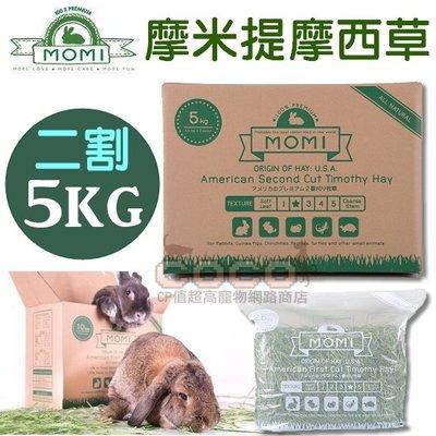 *COCO*摩米MOMI特級二割提摩西牧草5kg提摩西草(35%高纖維質)成兔、龍貓、天竺鼠適合/可磨牙