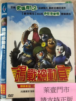 萊壹@53687 DVD 有封面紙張【鴿戰總動員】全賣場台灣地區正版片