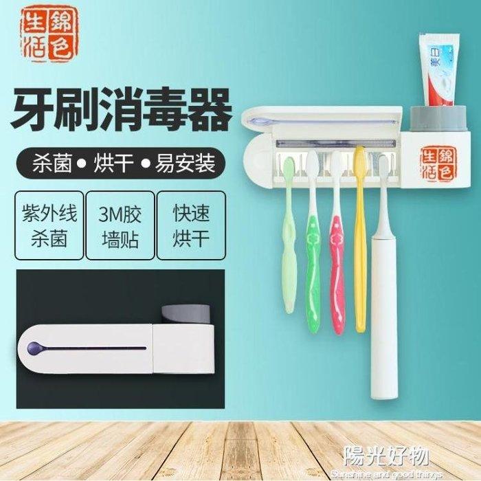 牙刷消毒器衛生間壁掛式除菌烘干電動洗手間浴室廁所牙膏置物架