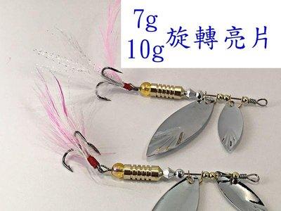 《釣魚釣蝦趣》7g 10g 羽毛雙葉旋轉亮片 金屬亮片 路亞餌 手搖片 羽毛旋轉亮片 金屬旋轉亮片