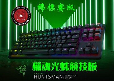 快速出貨【UH 3C】雷蛇 Razer Huntsman TE 獵魂光蛛-競技版 英文鍵盤 紫軸 3080100