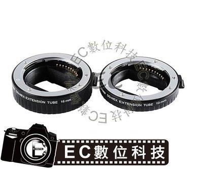 【EC數位】SONY NEX系列 專用 自動對焦 近攝 接寫環 Sony E-Mount卡口 近攝接圈 NEX3 NEX5 NEX6 NEX7