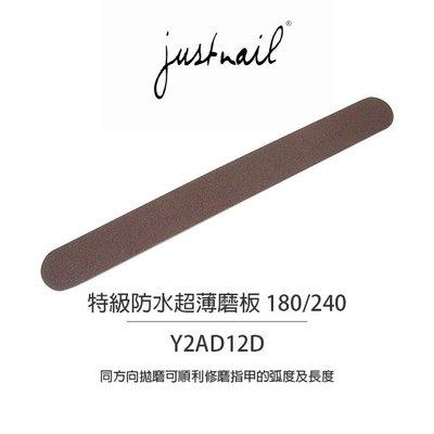 教你玩美甲 ㊣ 【Y2AD12D】--justnail 特級防水超薄磨板 180 / 240--  修磨真甲長度   光療凝膠拋磨 卸甲 (40支入)