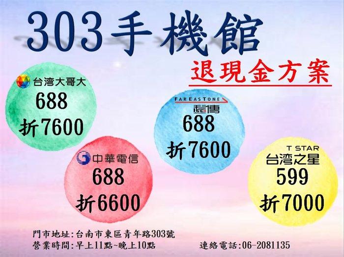 Apple iPhone 8 Plus (64GB) 搭中華遠傳台哥大$0元再送行動電源玻璃貼+清水套方案請洽門市