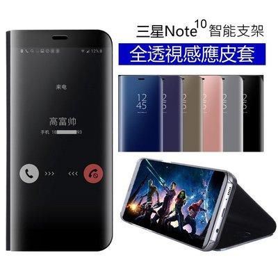 三星 鏡面 智能 皮套 立式 帶支架 全透視 感應皮套 note10+ note 10+ note10+皮套休眠 手機殼