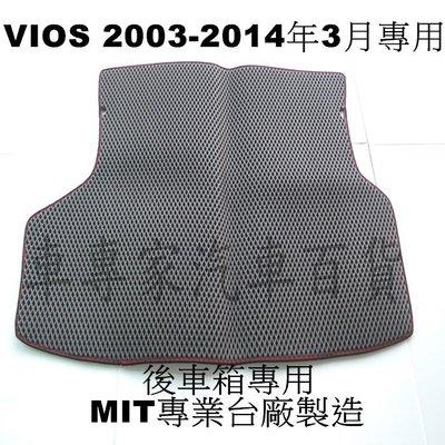 2003~2014年3月 VIOS 後廂 後箱 防水托盤 車廂墊 置物墊 蜂巢墊 腳踏墊