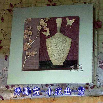 *浮雕畫-小夜曲-紫 60x60cm 築巢 傢飾(掛畫/壁飾)掛飾 壁畫 圖畫*下標前請先詢問是否有現貨
