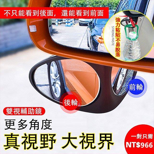 3R盲點輔助鏡