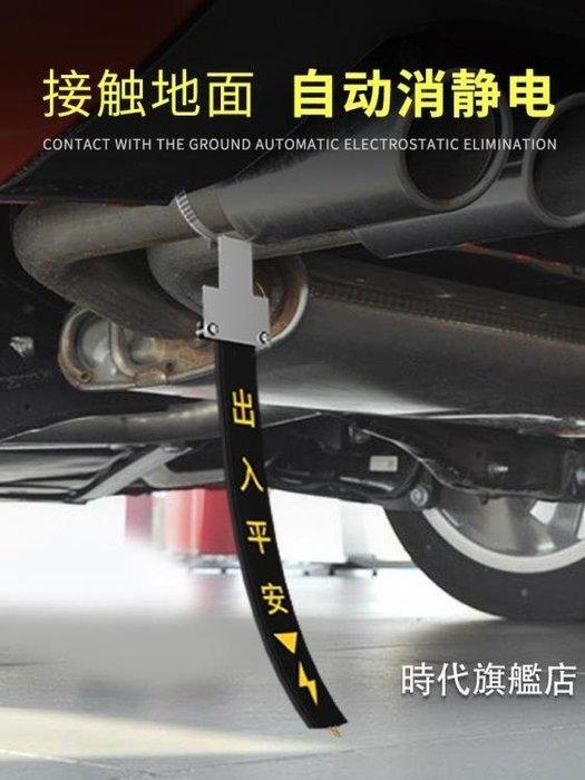 汽車防靜電消除器接地條車載懸掛式去除靜電線橡膠棒拖地帶車用品--古月醬子館