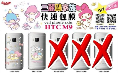 【出清】雙子星 彩繪 機身 保護貼 快速包膜,HTC M9 專用