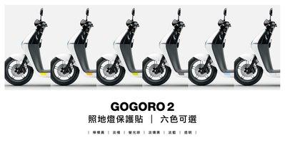 gogoro 2 照地燈保護貼