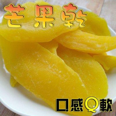 芒果乾~進口芒果乾 菲律賓芒果 蜜餞果乾 進口食材 300克 現貨 【全健健康生活館】