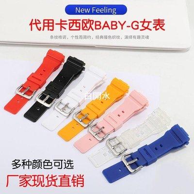 橡樹脂運動硅膠表帶代用卡西歐BABY-G女BA-110/ 130黑金透明手表帶--白開水 台北市