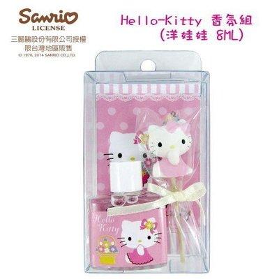 三麗鷗 授權 Hello Kitty mini香氛組彩繪版-洋娃娃(花果香)(8ml)【灰姑娘城堡】