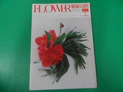 大熊書坊-日文期刊 FLOWER 1983/ 1 -31/1