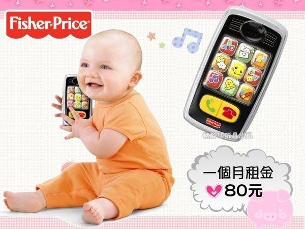 °✿豬腳印玩具出租✿°Fisher Price費雪牌 音樂學習智慧手機(3)~預約06/08