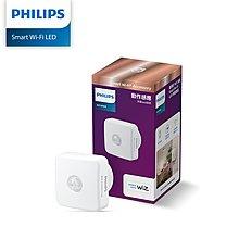 Philips 飛利浦 Wi-Fi WiZ 智慧照明 動作感應器 PW007