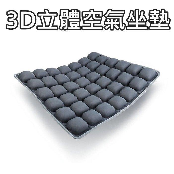 坐墊 座墊-3D立體氣囊減壓透氣椅墊2色73pp660[獨家進口][巴黎精品]