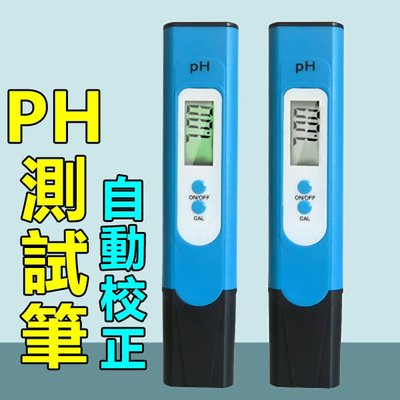 現貨~自動矯正【PH測試筆】PH筆 酸鹼計 水質檢測筆  直飲水測試計 過濾器水質酸鹼實驗室養殖酸可參考《番屋》