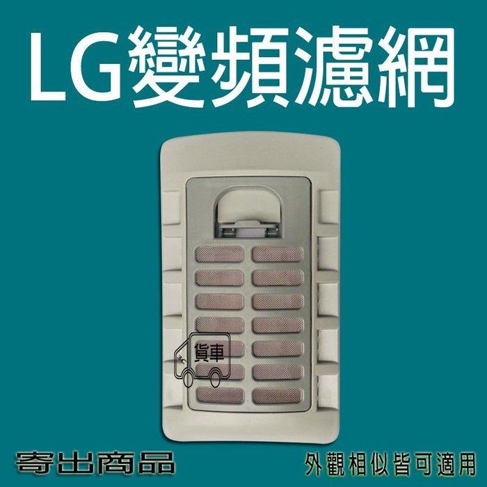 LG 洗衣機濾網 DD變頻 WT-Y142X WT-Y2K WT-Y118S WT-Y148RG WT-D130PG