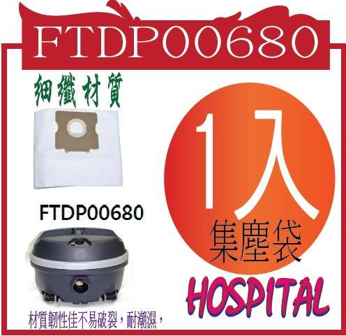 (1)義大利HOSPITAL  FTDP00680 細纖材質(Micro fiber)集塵袋。
