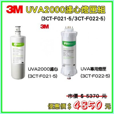 [現貨] 3M UVA2000 活性碳濾心 + 紫外線燈匣 3CT-F021-5 3CT-F022-5 可超商取貨付款