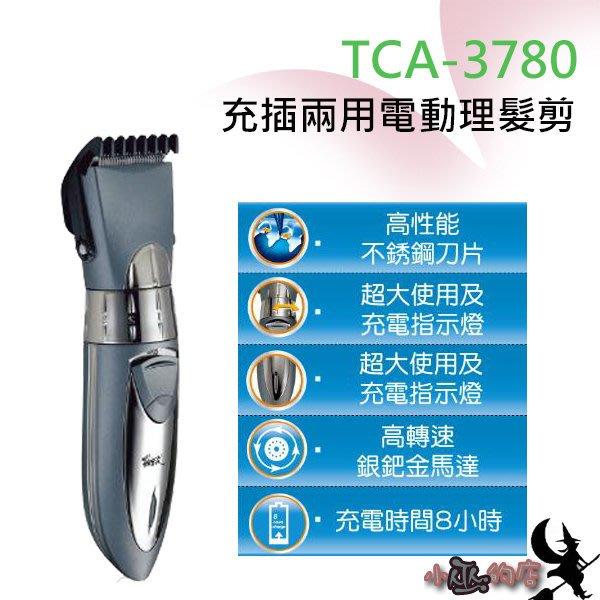 「小巫的店」實體店面*(TCA-3780)羅蜜歐 充插兩用電動理髮器~輕鬆修剪、安全好操作