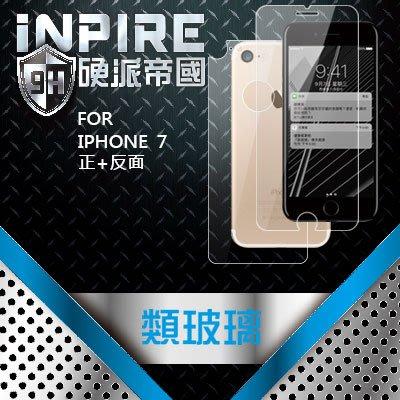 【非滿版】iNPIRE 硬派帝國 9H 0.12mm 極薄類玻璃 螢幕保護貼,iPhone 7 正+反面