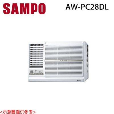 【電器批發】聲寶4-6坪變頻窗型冷氣 AW-PC28DL 送基本安裝 免運費